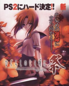 Rating: Safe Score: 4 Tags: higurashi_no_naku_koro_ni ryuuguu_rena seifuku User: Radioactive