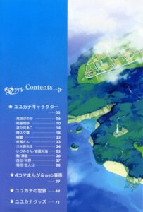 Rating: Safe Score: 0 Tags: index_page landscape nanawind yuyukana User: fireattack