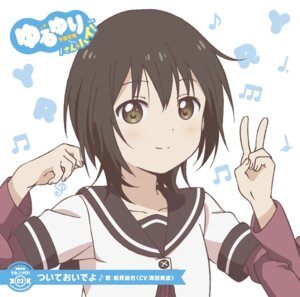Rating: Safe Score: 10 Tags: disc_cover funami_yui seifuku tagme yuru_yuri User: saemonnokami