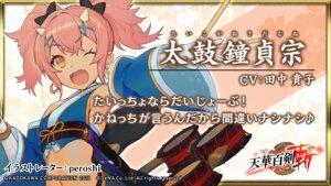 Rating: Safe Score: 14 Tags: horns japanese_clothes peroshi taikokane_sadamune tenka_hyakken User: zyll