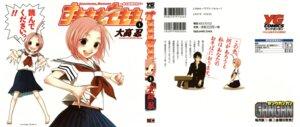 Rating: Safe Score: 1 Tags: inuzuka_koushi kuzuryu_momoko ohtaka_shinobu seifuku sumomomo_momomo User: Radioactive