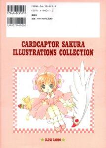 Rating: Safe Score: 3 Tags: card_captor_sakura clamp kerberos kinomoto_sakura screening User: xlade