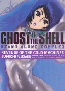 Rating: Safe Score: 6 Tags: bodysuit ghost_in_the_shell ghost_in_the_shell:_stand_alone_complex kusanagi_motoko nakazawa_kazuto User: Radioactive