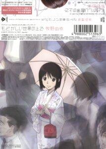 Rating: Safe Score: 3 Tags: disc_cover kimono nakahara_misaki nhk_ni_youkoso yoshida_takahiko User: Radioactive