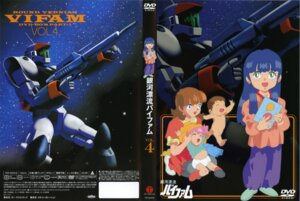 Rating: Safe Score: 2 Tags: disc_cover ginga_hyouryuu_vifam mecha pantyhose User: Radioactive