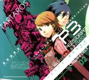 Rating: Safe Score: 10 Tags: arisato_minato disc_cover megaten persona persona_3 sogabe_shuuji takeba_yukari User: Radioactive