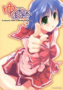 Rating: Safe Score: 5 Tags: ponkotsu_works ponkotsu_works_(circle) seifuku to_heart_(series) to_heart_2 tonami_yuma User: DLS84