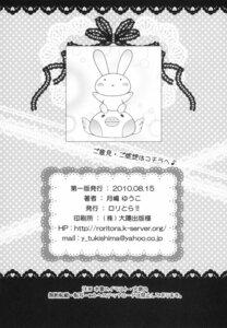 Rating: Safe Score: 1 Tags: monochrome roritora text tsukishima_yuuko User: petopeto