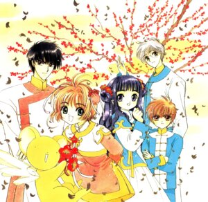 Rating: Safe Score: 5 Tags: card_captor_sakura clamp daidouji_tomoyo fixed kerberos kinomoto_sakura kinomoto_touya li_syaoran tsukishiro_yukito User: cosmic+T5