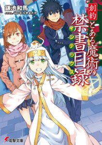 Rating: Safe Score: 7 Tags: christmas index kamijou_touma misaka_mikoto neko nun seifuku sphinx tagme to_aru_kagaku_no_railgun to_aru_majutsu_no_index User: kiyoe