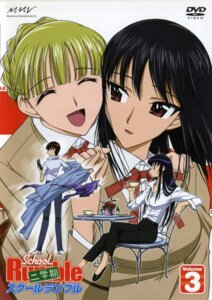 Rating: Safe Score: 8 Tags: disc_cover sara_adiemus school_rumble screening tsukamoto_yakumo User: koyukidono