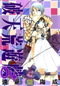 Rating: Safe Score: 5 Tags: alzeid endou_minari hatenkou_yuugi lolita_fashion rahzel thighhighs User: yumichi-sama