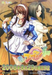 Rating: Safe Score: 6 Tags: akutsu_sayaka disc_cover highsox maid pantyhose sakurayashiki_sanae screening you!_apron_chakuyou yuuki_homura User: Davison