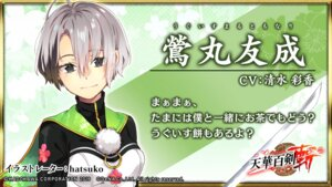 Rating: Safe Score: 5 Tags: hatsuko sword tenka_hyakken uguisumaru_tomonari wallpaper User: zyll