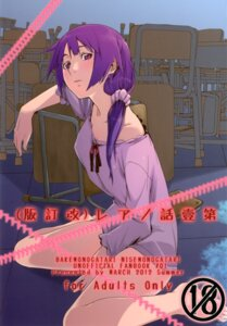 Rating: Safe Score: 13 Tags: bakemonogatari march minakuchi_takashi senjougahara_hitagi User: Radioactive