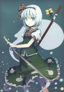 Rating: Safe Score: 35 Tags: h2so4 island_of_horizon konpaku_youmu sword touhou User: Aurelia
