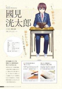 Rating: Safe Score: 6 Tags: digital_version koi_kakeru_shin-ai_kanojo kunimi_koutarou male profile_page us:track User: Twinsenzw