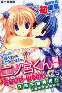 Rating: Safe Score: 6 Tags: goshuushou-sama_ninomiya-kun houjou_reika takanae_kyourin tsukimura_mayu User: admin2