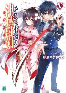 Rating: Safe Score: 12 Tags: japanese_clothes konoduka_sakuya pyon-kti seifuku soshite_fumetsu_no_regunare sword User: zyll