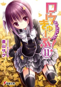 Rating: Safe Score: 51 Tags: dress minato_tomoka ro-kyu-bu! seifuku stockings thighhighs tinkle User: kanade12