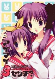 Rating: Safe Score: 11 Tags: hiiragi_kagami hiiragi_tsukasa lucky_star petite_cerisier sakurasakura seifuku User: waha