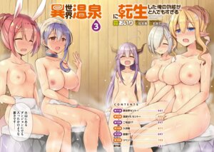 Rating: Questionable Score: 48 Tags: animal_ears bunny_ears horns index_page mori_airi naked nipples pointy_ears tagme towel User: kiyoe