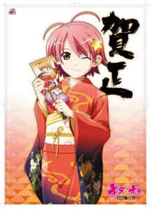 Rating: Safe Score: 15 Tags: jpeg_artifacts katakura_shinji kimono kira_kira shiino_kirari User: Azaghal