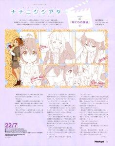 Rating: Safe Score: 7 Tags: 22/7 fujima_sakura horiguchi_yukiko kamiki_mikami kouno_miyako maruyama_akane satou_reika tachikawa_ayaka takigawa_miu User: drop