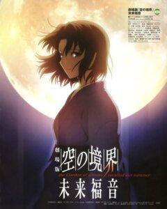 Rating: Safe Score: 18 Tags: kara_no_kyoukai kimono ryougi_shiki yamazaki_miki User: drop