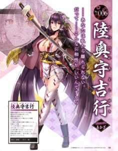 Rating: Questionable Score: 46 Tags: akaza japanese_clothes mutsu-no-kami_yoshiyuki no_bra sword tenka_hyakken thighhighs User: drop