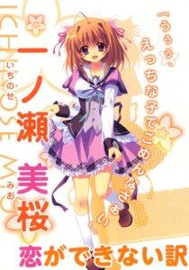 Rating: Safe Score: 35 Tags: ichinose_mio_(koi_ga_saku_koro_sakura_doki) izumi_tsubasu koi_ga_saku_koro_sakura_doki palette seifuku User: Share