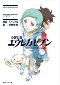 Rating: Safe Score: 10 Tags: eureka eureka_seven renton_thurston tagme User: saemonnokami