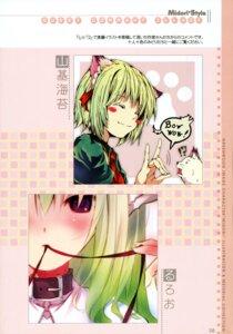 Rating: Safe Score: 9 Tags: animal_ears greenwood midori nekomimi ruroo yamamoto_nori User: midzki