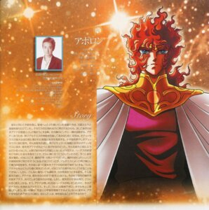 Rating: Safe Score: 1 Tags: apollo male saint_seiya screening User: kyoushiro