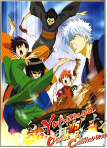 Rating: Safe Score: 5 Tags: catherine gintama kagura otose sakata_gintoki shimura_shinpachi User: Davison