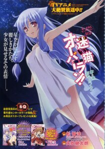 Rating: Questionable Score: 41 Tags: dress kiriya_nozomi mayoi_neko_overrun nipples no_bra nopan see_through yabuki_kentarou User: Share