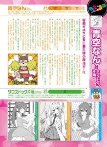 Rating: Questionable Score: 4 Tags: cheerleader cleavage kimono monochrome nan_(jyomyon) open_shirt pantyhose seifuku tagme User: Twinsenzw
