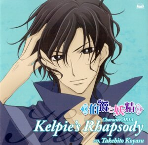 Rating: Safe Score: 5 Tags: hakushaku_to_yousei kelpie male screening User: acas