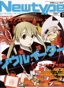 Rating: Safe Score: 1 Tags: binding_discoloration maka_albarn soul_eater soul_eater_(character) User: Radioactive
