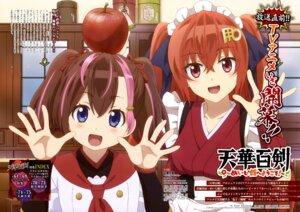 Rating: Safe Score: 10 Tags: jouizumi_masamune maid okada_naoki sukashi_masamune tenka_hyakken wa_maid waitress User: drop