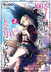 Rating: Safe Score: 17 Tags: nmaaaaa slime_taoshite_300_nen_shiranai_uchi_ni_level_max_ni_nattemashita tagme witch User: kiyoe