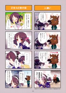 Rating: Safe Score: 5 Tags: 4koma chibi headphones moriyama_shijimi shoujo_shiniki_shoujo_tengoku tsukamine_miori User: Hatsukoi
