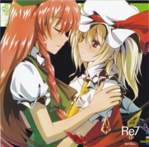 Rating: Safe Score: 13 Tags: cropme disc_cover flandre_scarlet hong_meiling suzume_miku touhou User: hirotn