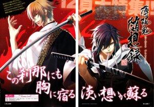 Rating: Safe Score: 5 Tags: gap hakuouki kazama_chikage kazuki_yone male saitou_hajime saitou_hajime_(hakuouki) sword User: Radioactive