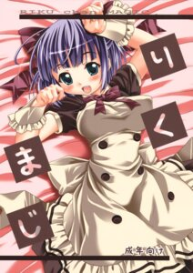 Rating: Safe Score: 7 Tags: applecat maid potekoro User: Radioactive