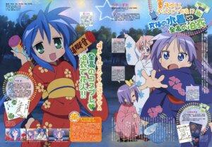 Rating: Safe Score: 2 Tags: hiiragi_kagami hiiragi_tsukasa izumi_konata kadowaki_satoshi lucky_star takara_miyuki yukata User: boon