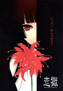 Rating: Safe Score: 33 Tags: enma_ai jigoku_shoujo tajima_yoshikazu User: charunetra