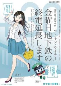 Rating: Safe Score: 18 Tags: heels jpeg_artifacts kamogawa miyako-kun tagme uzumasa_rei User: saemonnokami