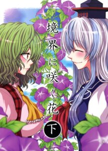 Rating: Safe Score: 5 Tags: kamishirasawa_keine kazami_yuuka mokku touhou User: Radioactive