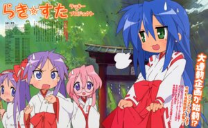 Rating: Safe Score: 6 Tags: hiiragi_kagami hiiragi_tsukasa horiguchi_yukiko izumi_konata lucky_star miko takara_miyuki User: Radioactive